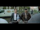 Из Парижа с любовью (2009) с русскими субтитрами HD
