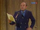 Михаил Жванецкий - Нормально, Григорий! Отлично, Константин!